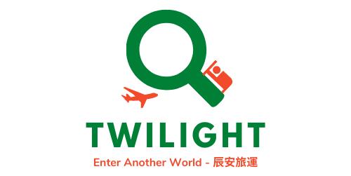 辰安旅運 Twilight Travel